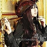 凛麗(初回限定盤)(DVD付)