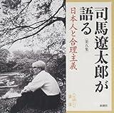 司馬遼太郎が語る 5 日本と合理主義 [新潮CD]