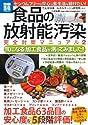食品の放射能汚染 完全対策マニュアル2 (別冊宝島1883 スタディー)