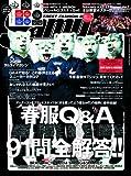 Samurai magazine (サムライ マガジン) 2014年 5月号