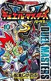 デュエル・マスターズ VS 10 (てんとう虫コロコロコミックス)