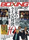 BOXING BEAT(ボクシング・ビート)2009年12月号[雑誌]