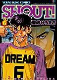SHOUT!(6) (ヤングキングコミックス)