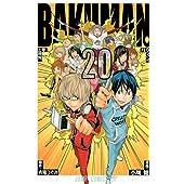バクマン。 20 (ジャンプコミックス)
