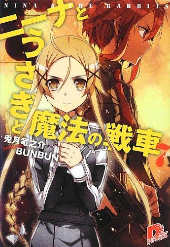 ニーナとうさぎと魔法の戦車 7 (ニーナとうさぎと魔法の戦車シリーズ) (集英社スーパーダッシュ文庫)