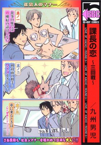 課長の恋 三回戦 (3) (ビーボーイコミックス)