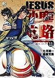 JESUS砂塵航路 11 (ビッグ コミックス)
