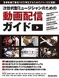 次世代型ミュージシャンのための動画配信ガイド