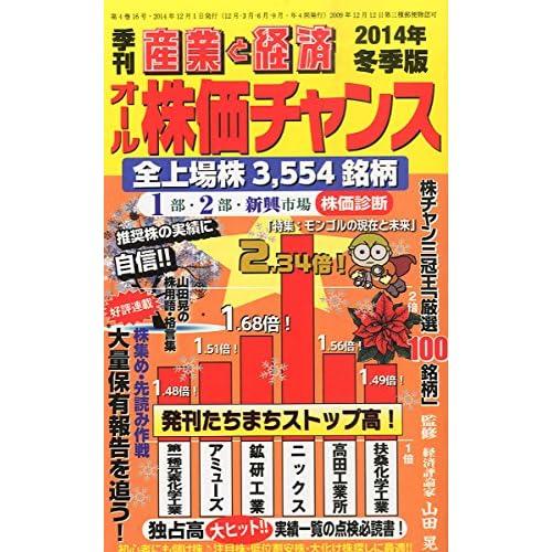 オール株価チャンス 2015年 01月号 [雑誌]
