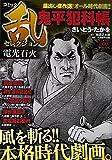 コミック乱セレクション電光石火 (SPコミックス SPポケットワイド)
