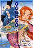 千歳ヲチコチ 2巻 (ZERO-SUMコミックス)