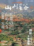 山と渓谷 2009年 10月号 [雑誌]