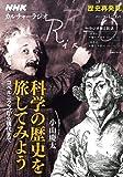 NHKカルチャーラジオ 歴史再発見 科学の歴史を旅してみよう―コペルニクスから現代まで (NHKシリーズ)