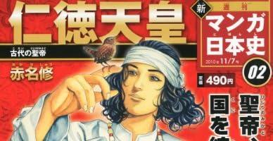 新マンガ日本史 2号