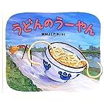 Amazon.co.jp: うどんのうーやん: 岡田 よしたか: 本