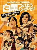 AKB48グループ臨時総会 ~白黒つけようじゃないか! ~(AKB48グループ総出演公演+SKE48単独公演) (7枚組DVD)