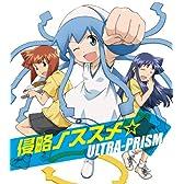 TVアニメ『侵略!イカ娘』OP主題歌 侵略ノススメ☆ (通常盤)