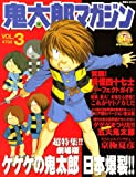 鬼太郎マガジン (VOL.3) (講談社MOOK)