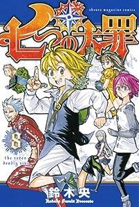 七つの大罪(8) (少年マガジンコミックス)