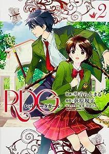 RDG レッドデータガール -2 (カドカワコミックス・エース)