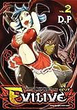 EVILIVE 2 (ヤングチャンピオン烈コミックス)