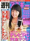 週刊アスキー増刊号 2012年 8/7号 [雑誌] (-)