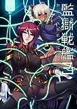 製品画像: Amazon: 監獄戦艦3~熱砂の洗脳航路~【Amazon.co.jpオリジナル特典描き下ろしキラ・クシャナ洗脳調教イキ顔ポストカード付】[アダルト]: Anime Lilith