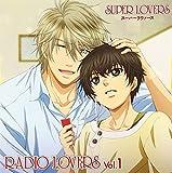 ラジオCD「SUPER LOVERS RADIO LOVERS」Vol.1