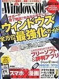 Windows 100% 2013年 06月号 [雑誌]