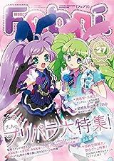 10日発売の「Febri Vol.27」は「大人のプリパラ大特集」掲載