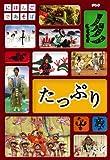 �ɂقł����� �����Ղ� [DVD]