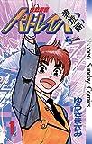 機動警察パトレイバー(1)【期間限定 無料お試し版】 (少年サンデーコミックス)