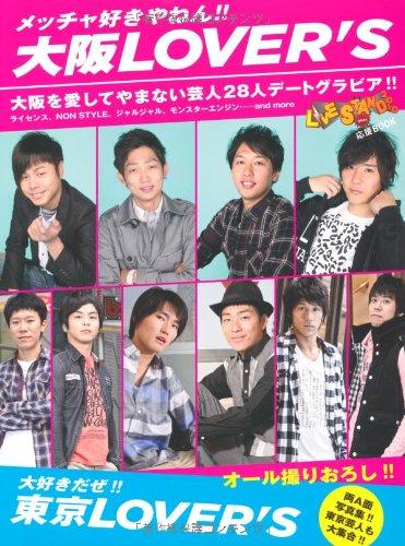 大阪LOVER'S