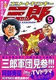 エリートヤンキー三郎 第2部 風雲野望編(9) (ヤンマガKCスペシャル)