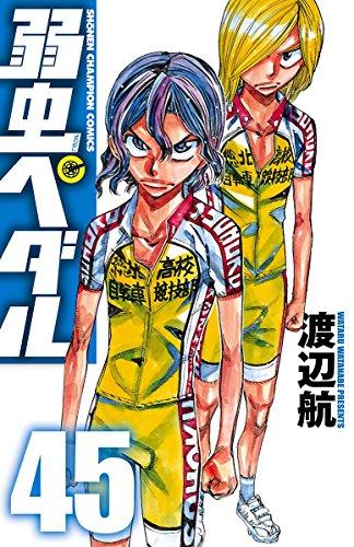 弱虫ペダル 45 (少年チャンピオン・コミックス)[Kindle版]