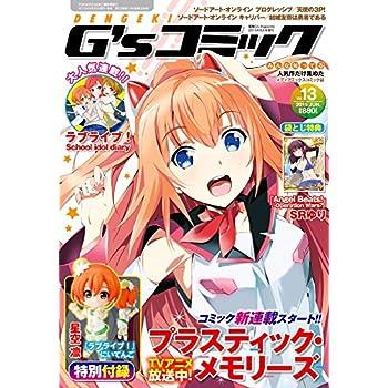 電撃G'sコミック Vol.13 2015年 06月号 [雑誌]