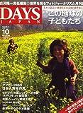DAYS JAPAN (デイズ ジャパン) 2008年 10月号 [雑誌]