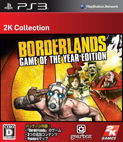Borderlands: Game of the Year Edition (Best Version) [Japan Import]
