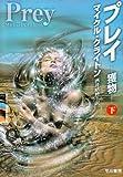 プレイ―獲物〈下〉 (ハヤカワ文庫NV)