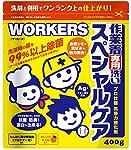 WORKERS 作業着用漂白剤 スペシャルケア 400g