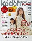 kodomoe (コドモエ) 2014年 12月号