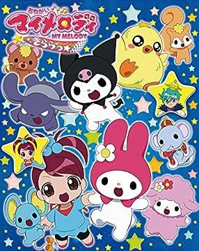 TVアニメ4thシーズン『おねがいマイメロディ きららっ☆』ぶる~れい [Blu-ray]