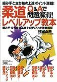 柔道レベルアップ教本―Q&Aで問題解消! 組み手・立ち技の基本をメダリストが徹底指導 (B・B MOOK 706 スポーツシリーズ NO. 577)