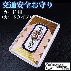 交通安全のお守り カードお守り 紺 カードタイプ 白崎八幡宮で祈願済みのお守り