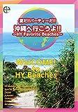 【Amazon.co.jp限定】夏だ!!パーティーだ!! 沖縄へ行こうよ!!~HY Favorite Beaches~ [DVD]