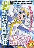 オトナアニメ Vol.19 (洋泉社MOOK)