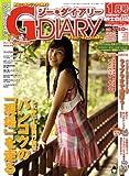 G-DIARY (ジーダイアリー) 2009年 01月号 [雑誌]