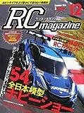 RC magazine (ラジコンマガジン) 2014年 12月号 [雑誌]