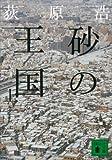 砂の王国(上) (講談社文庫)[Kindle版]