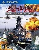 太平洋の嵐~皇国の興廃ここにあり、1942戦艦大和反攻の號砲~ - PS Vita